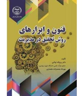 کتاب فنون و ابزارهای روش تحقیق در مدیریت