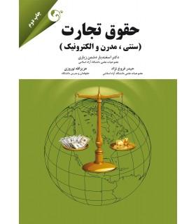 کتاب حقوق تجارت سنتی مدرن و الکترونیک