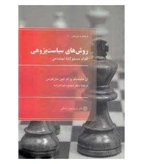 کتاب روش های سیاست پژوهی اقدام مسئولانه اجتماعی