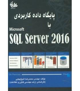 کتاب پایگاه داده کاربردی باsql server 2016