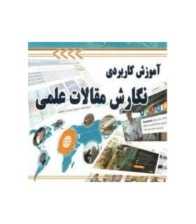 کتاب آموزش کاربردی نگارش مقالات علمی