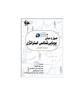 کتاب اصول و مبانی پویایی شناسی استراتژی