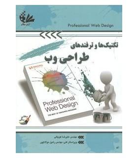کتاب تکنیک ها و ترفند های طراحی وب