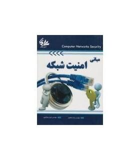 کتاب مبانی امنیت شبکه
