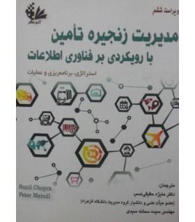 کتاب مدیریت زنجیره تامین بارویکردی بر فناوری اطلاعات استراتژی برنامه ریزی و عملیات