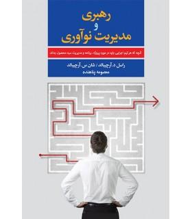 کتاب رهبری و مدیریت نو آوری