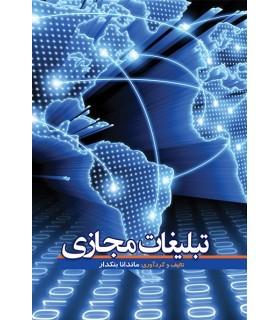 کتاب تبلیغات مجازی