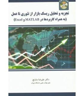 کتاب تجزیه و تحلیل ریسک بازار از تئوری تا عمل به همراه کاربردها در Matlab و Excel