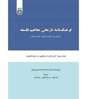 کتاب فرهنگ نامه تاریخی فلسفه جلد 3 گزیده ای از مفاهیم در مابدالطبیعه
