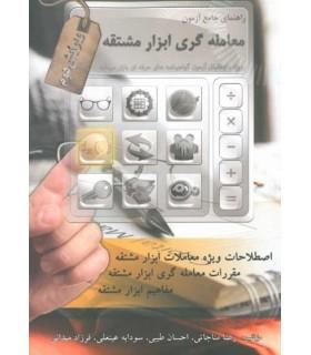 کتاب راهنمای جامع آزمون معامله گری ابزار مشتقه