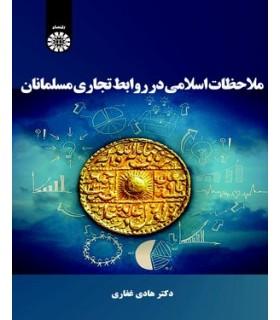 کتاب ملاحظات اسلامی در روابط تجاری مسلمانان