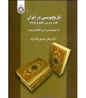 کتاب تاریخ نویسی در ایران نقد و بررسی منابع برگزیده