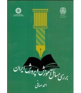کتاب بررسی مسایل آموزش و پرورش ایران