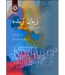 کتاب زبان زنده درآمدی بر انسان شناسی زبان شناختی