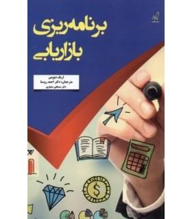 کتاب برنامه ریزی بازاریابی