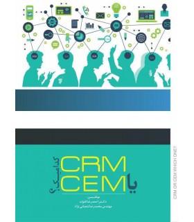 کتاب CRM یا CEM کدامیک