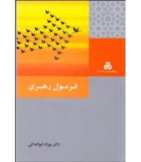 کتاب فرمول رهبری