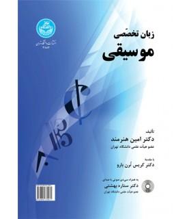 کتاب زبان تخصصی موسیقی