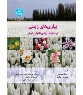 کتاب پیازی های زینتی از تحقیقات بنیادی تا تولید پایدار