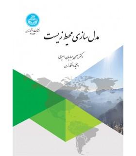 کتاب مدل سازی محیط زیست