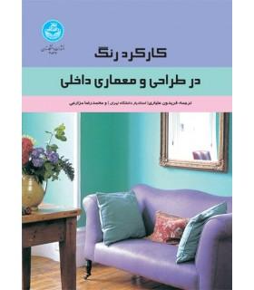 کتاب کارکرد رنگ در طراحی و معماری داخلی