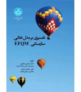 کتاب تفسیری بر مدل تعالیEFQM