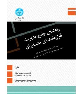 کتاب راهنمای جامع مدیریت قرارداد های مشاوران