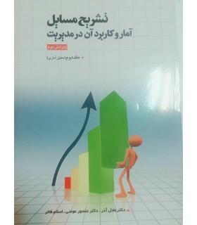 کتاب تشریح مسائل آمار و کاربرد آن در مدیریت جلد 2