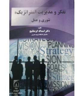کتاب تفکر و مدیریت استراتژیک