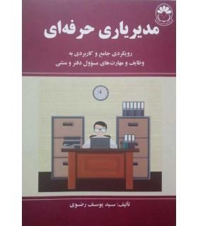 کتاب مدیر یاری حرفه ای