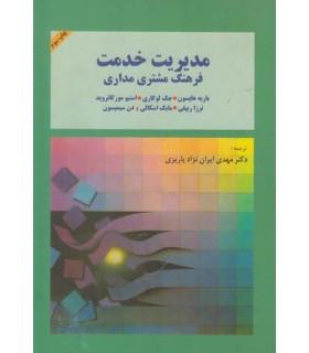 کتاب مدیریت خدمت فرهنگ مشتری مداری
