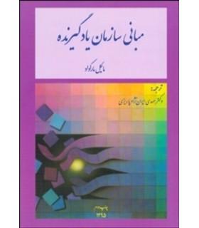 کتاب مبانی سازمان یادگیرنده