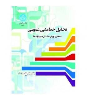 کتاب تحلیل خط مشی عمومی مفاهیم رویکرد ها مدل ها و فرایند ها