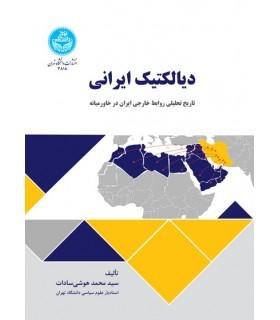 کتاب دیالکتیک ایرانی تاریخ تحلیلی روابط خارجی ایران در خاورمیانه