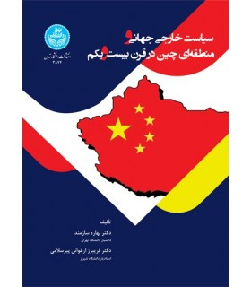 کتاب سیاست خارجی جهانی و منطقه ای چین در قرن بیست و یکم