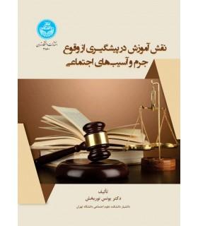 کتاب نقش آموزش در پیشگیری از وقوع جرم و آسیب های اجتماعی