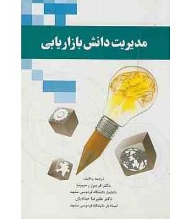 کتاب مدیریت دانش بازاریابی