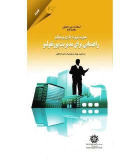 کتاب مدیریت پروژه طرح و پورتفولیو راهنمایی برای مدیریت پروژه پورتفولیو