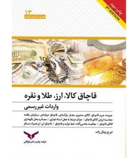 کتاب قاچاق کالا ارز طلا و نقره و واردات غیر رسمی