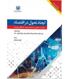 کتاب ایجاد تحول در اقتصاد