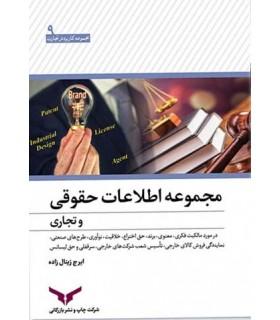 کتاب مجموعه اطلاعات حقوقی و تجاری