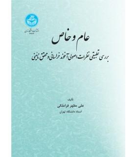 کتاب عام وخاص