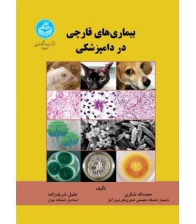 کتاب بیماری های قارچی در دامپزشکی