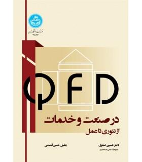 کتاب QFD در صنعت و خدمات
