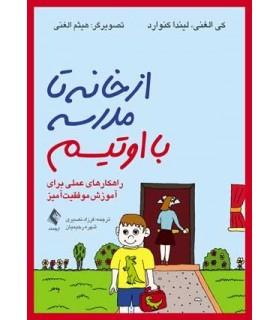 کتاب از خانه تا مدرسه با اوتیسم راه کارهای عملی برای آموزش موفقیت آمیز
