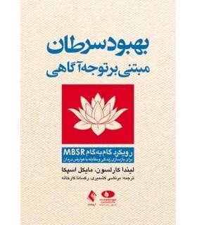 کتاب بهبود سرطان مبتنی بر توجه آگاهی