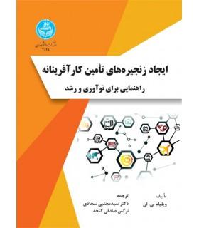 کتاب ایجاد زنجیره های تامین کار آفرینانه راهنمایی برای نو آوری و رشد