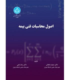 کتاب اصول محاسبات فنی بیمه