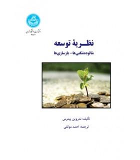 کتاب نظریه توسعه