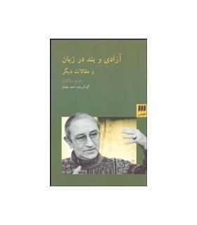 کتاب آزادی و بند در زبان و مقالات دیگر